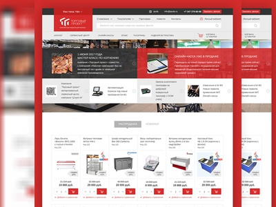 Web design for trade equipment seller