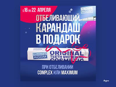 Adv design for Smile Room media social teeth stomathology dental denta dentity estehic smile banner adv facebook