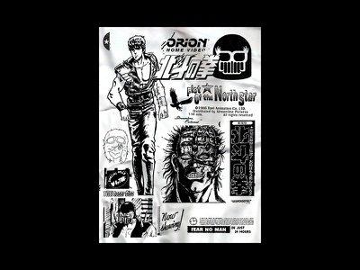 Fist Of The North Star xerox cut poster illustration hand drawn paste art print collage