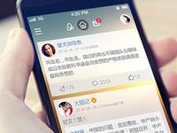 Weibo UI design