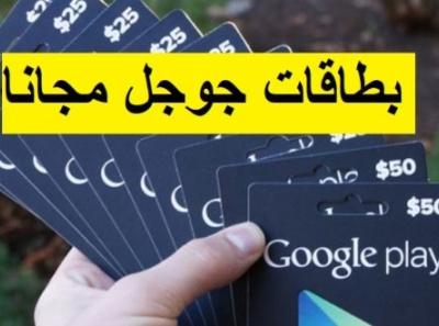 بطاقات جوجل بلاي مجانا فيزا بطاقات جوحل بلاي card google play