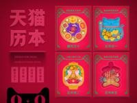Tmall's New Year In Chinese