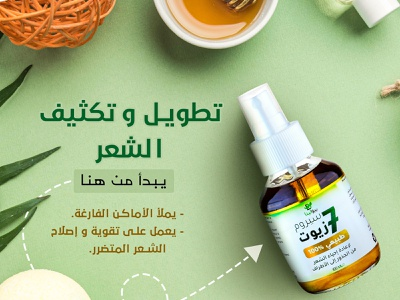 Serum 7 oils social media design natural photoshop graphic design 3d animation ui