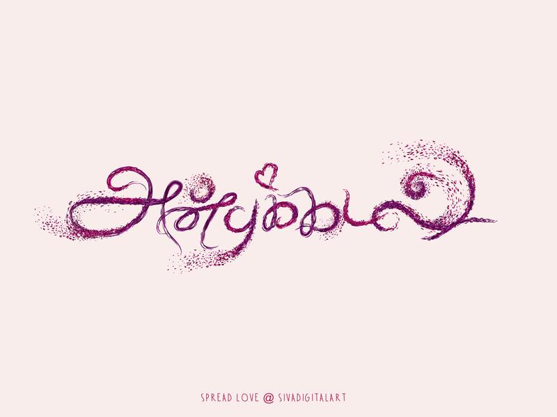 Spread Love spread love love typo tamil doodle typography india art graphic design sivadigitalart digital art illustration