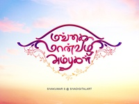 Mangai Maanvizhi Ambugal   Movie Title Design.