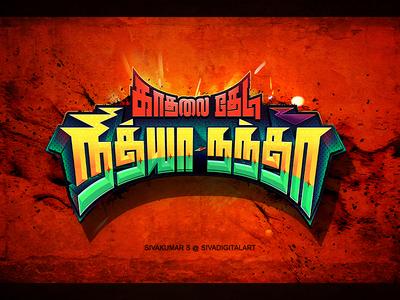 Kadhalai Thedi Nithya Nandha   Movie Title Design.