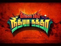 Kadhalai Thedi Nithya Nandha | Movie Title Design.