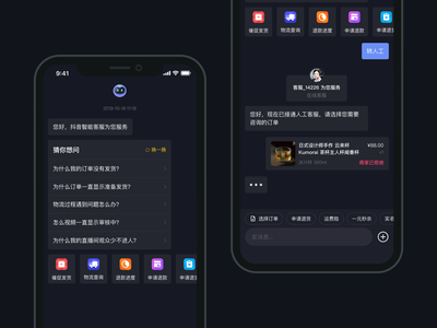Douyin Bot robot ai customer service helpdesk support mobile app app message chat bot chat bot
