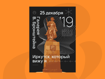 Exhibition «Irkutsk, which i see.» poster town city typography design swiss brutalism brutal exposition exhibition poster