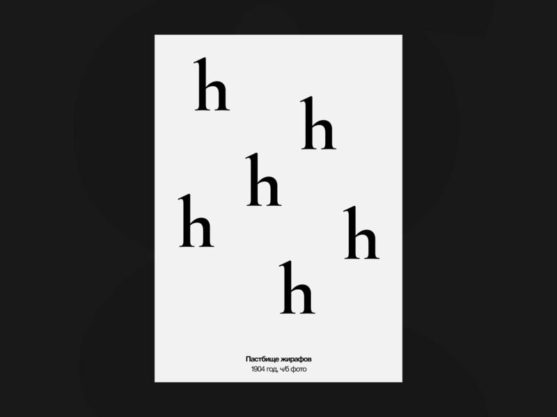 Giraffe Pasture — Poster simplicity symbolism art conceptual typography minimalism poster