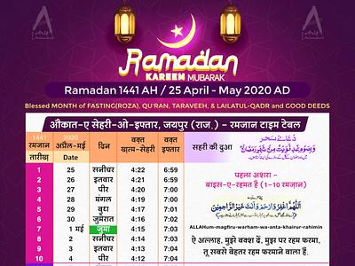 Ramadan Calender 1441 _ 2020 ramzan calendar 1441 calendar design calendar ramadan calendar