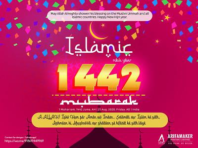 Happy Islamic New Year - 1442 social media design arifanimaker 1442 new year islamic new year happy new year