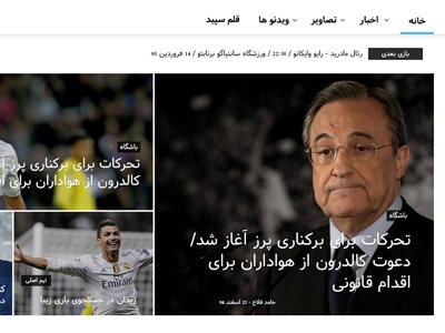 Real-Madrid.ir real madrid design website site sport flat web ui soccer madrid real football