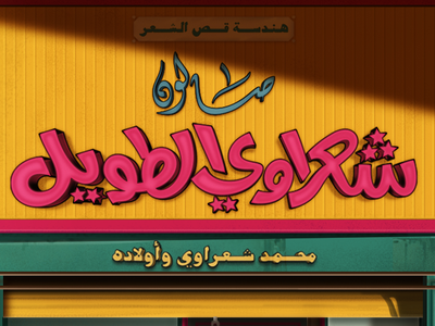 Vintage Signs of Cairo 4/4 type illustration arabic خط تايبوجرافي calligraphy lettering typography