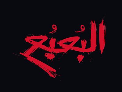 """البعبع """"Bogeywich"""" shawarma sandwich type logo arabic خط تايبوجرافي calligraphy lettering typography"""