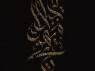 يا جبل ما يهزك ريح concept type logo illustration arabic خط تايبوجرافي calligraphy lettering typography