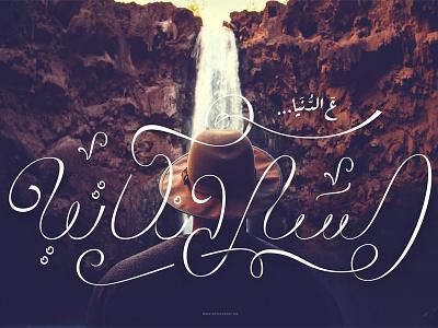 02 - ع الدنيا السلانكاتيه براندينج ديزاين لوجو خط عربي خط design logo calligraphy typography lettering branding