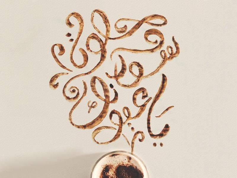 يا عيونك سود وحلوة - For the Love of Coffee coffee براندينج ديزاين لوجو خط عربي خط design logo calligraphy typography lettering branding