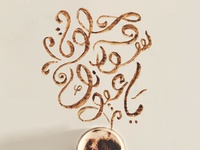 يا عيونك سود وحلوة - For the Love of Coffee
