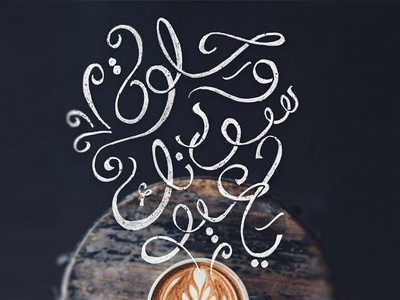 For the Love of Coffee ♥
