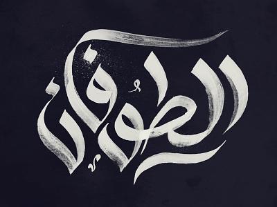 AL-Tofan TV Series Logo لوجو ديزاين خط عربي خط براندينج typography tv logo lettering design calligraphy branding