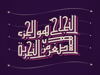 Kufic Script with a modern touch