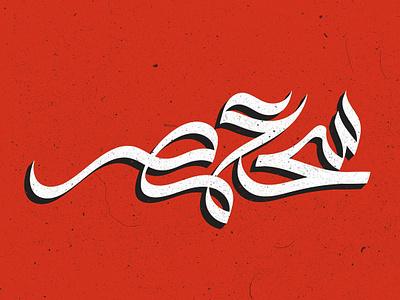Cheer for Egypt | شجع مصر egypt arabic illustrator calligraphy illustration تايبوجرافي lettering خط typography