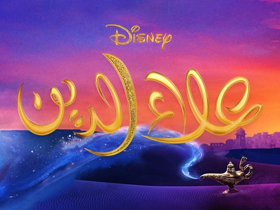Arabic Lettering | Aladdin