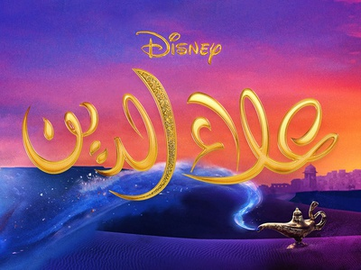 Arabic Lettering | Aladdin movie disney aladdin illustration arabic تايبوجرافي calligraphy lettering typography