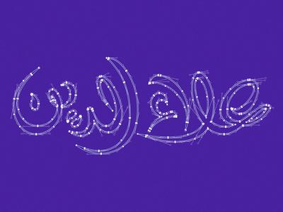 Aladdin | علاد الدين