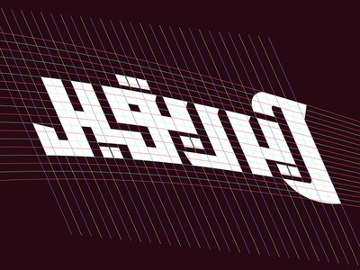 Daredevil | ديرديفيل netflix daredevil series movie illustration arabic تايبوجرافي calligraphy lettering typography