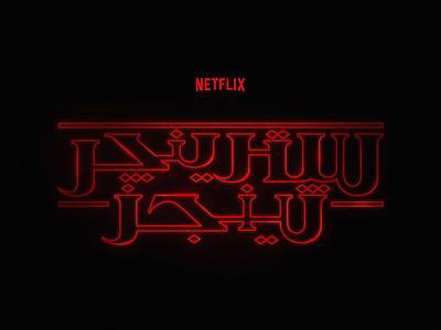 Arabic Lettering | Stranger Things strangerthings stranger things netflix series movie illustration arabic تايبوجرافي calligraphy lettering typography
