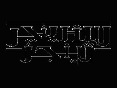 Stranger Things | سترينجر ثينجز تايبوجرافي typography stranger things series  strangerthings netflix movie lettering illustration calligraphy arabic