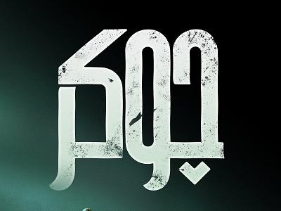 Arabic Lettering | Joker | جوكر joker خط illustration type تايبوغرافي تايبوجرافي typography netflix logo lettering calligraphy arabic