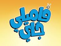 Arabic Lettering | Family Guy