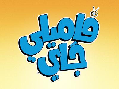 Arabic Lettering | Family Guy arabic