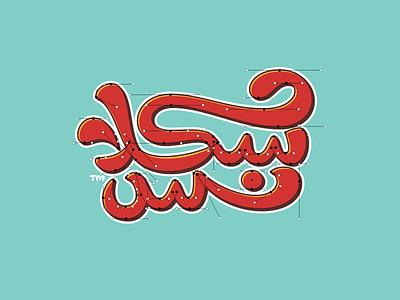 Skalans | سكلانس branding type illustration logo arabic خط تايبوجرافي calligraphy typography lettering