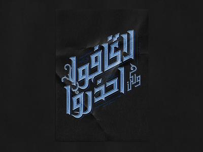 Don't be afraid, be AWARE! vector type illustration arabic خط تايبوجرافي lettering