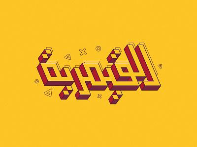 Gamers shawarma illustrator type illustration logo خط arabic تايبوجرافي calligraphy lettering typography