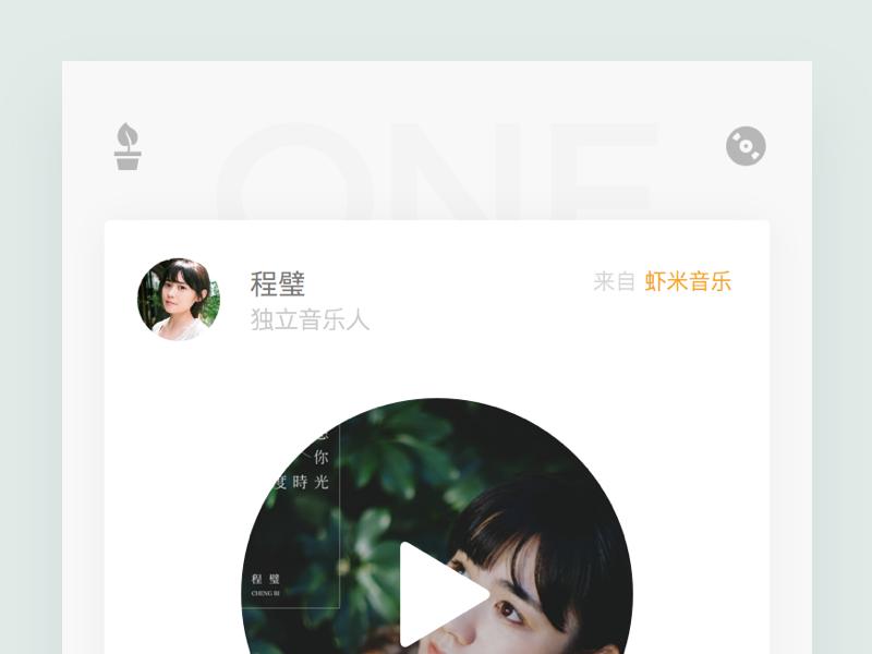 App ONE Redesign 虾米音乐 韩寒 一个 one