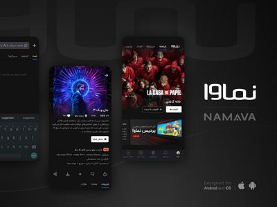 NAMAVA Application آپارات لنز فیلیمو filimo search detail android ios new series movie online streaming ux ui تجربه کاربری رابط کاربری نماوا