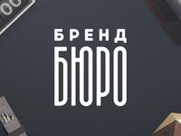 Self Rebrending Logo