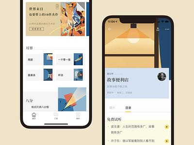 Vistopia UI vistopia case study portfolio ios app product ui