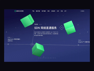QingCloud Early Concept portfolio web design c4d interaction animation qingcloud website 3d