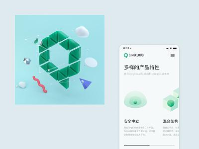 Qingcloud New Case qingcloud dine casestudy c4d render 3d portfolio website