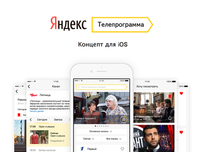 Яндекс. Телепрограмма ios yandex телепрограмма яндекс
