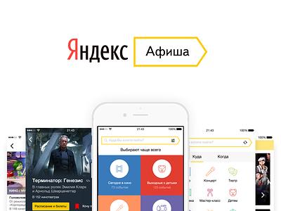 Яндекс. Афиша ios yandex афиша яндекс