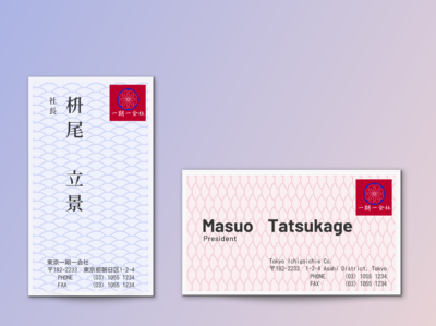 Business Card Design - Japanese Style