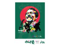 Bangabandhu in WPAP (Wedha's Pop Art Portrait)