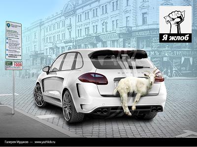 I am niggard! goat parking